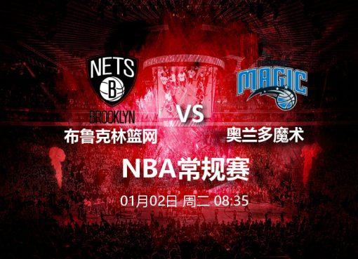 1月2日08:35 NBA 布鲁克林篮网 VS 奥兰多魔术