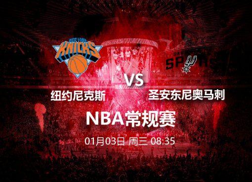 1月3日08:35 NBA 纽约尼克斯 VS 圣安东尼奥马刺