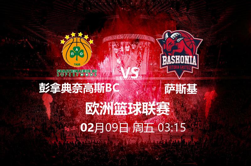 2月9日03:15 欧洲篮球联赛 彭拿典奈高斯BC VS 萨斯基