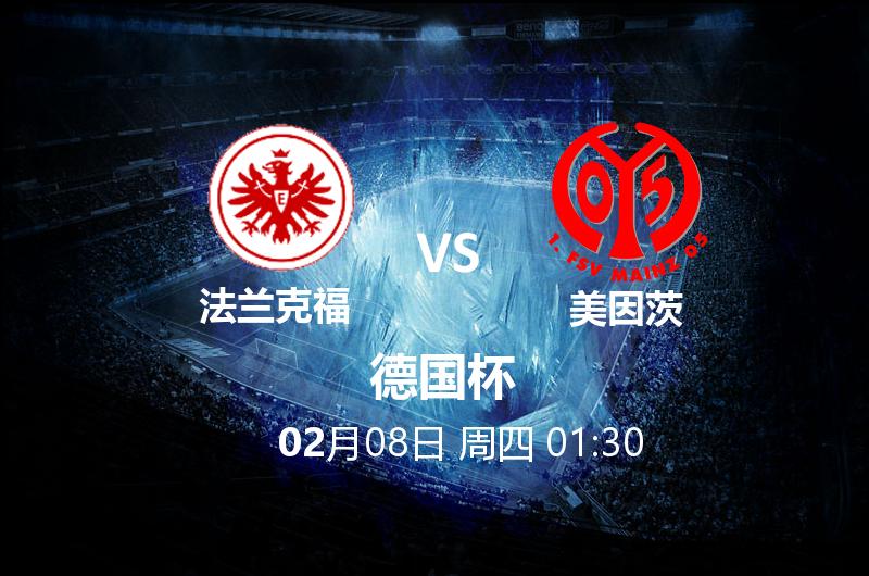 2月8日01:30 德国杯 法兰克福 VS 美因茨