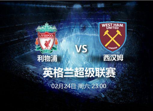 2月24日23:00 英超 利物浦 VS 西汉姆