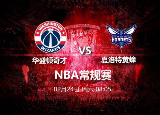 2月24日08:05 NBA 华盛顿奇才 VS 夏洛特黄蜂