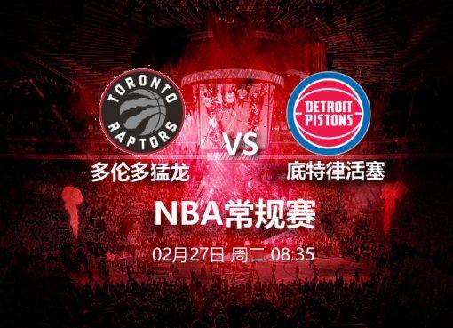 2月27日08:35 NBA 多伦多猛龙 VS 底特律活塞