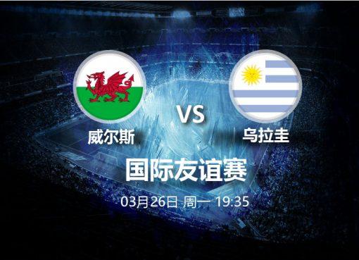 3月26日19:35国际友谊赛 威尔斯 VS 乌拉圭