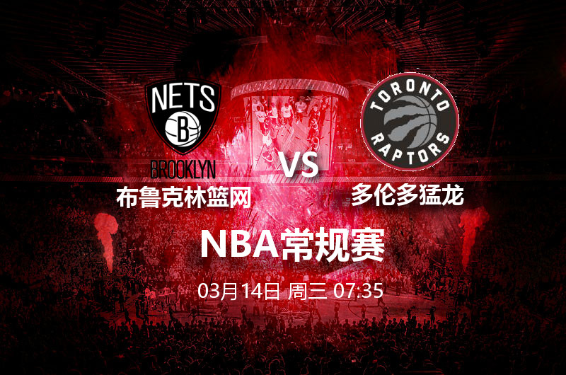 3月14日07:35 NBA 布鲁克林篮网 VS 多伦多猛龙