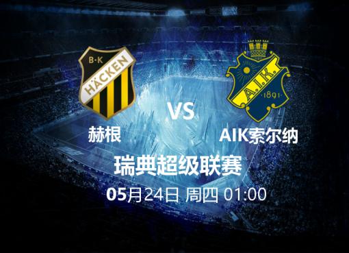 5月24日01:00瑞超 赫根 VS AIK索尔纳