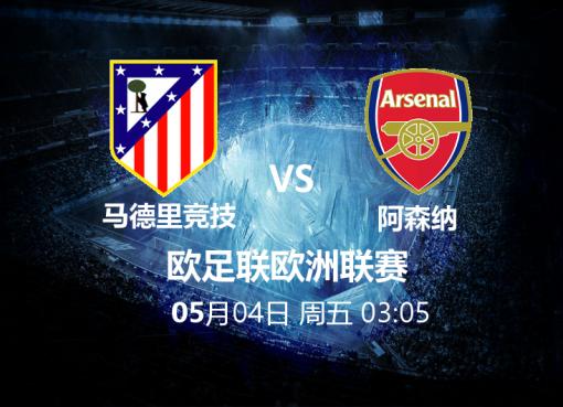 5月4日03:05 欧洲联赛 马德里竞技 VS 阿森纳