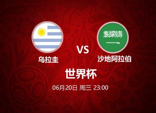 6月20日 23:00 世界杯 乌拉圭 VS 沙地阿拉伯