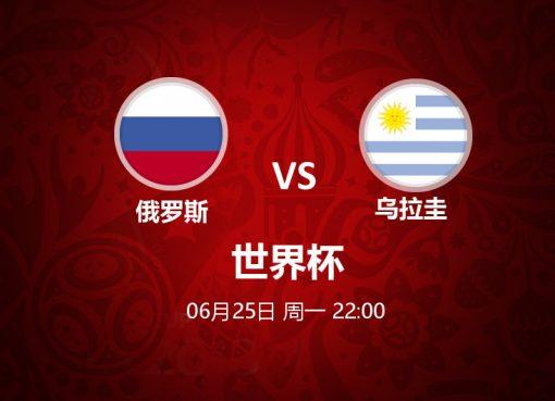 6月25日22:00世界杯 俄罗斯 VS 乌拉圭