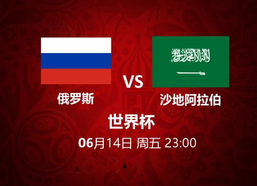 俄罗斯 VS 沙地阿拉伯