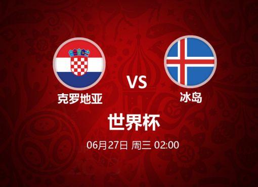 6月27日 02:00 世界杯 克罗地亚 VS 冰岛