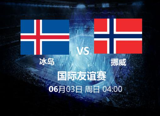 6月3日04:00 友谊赛 冰岛 VS 挪威