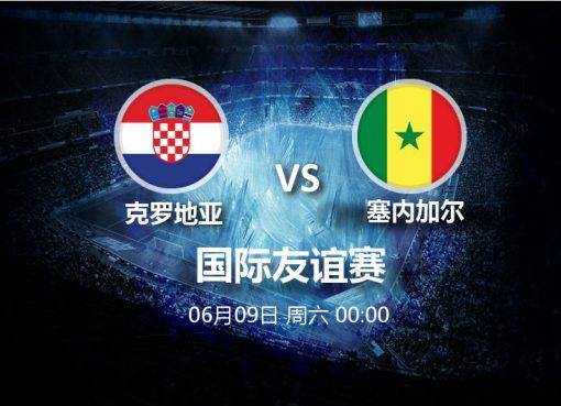 6月9日00:00友谊赛 克罗地亚 VS 塞内加尔
