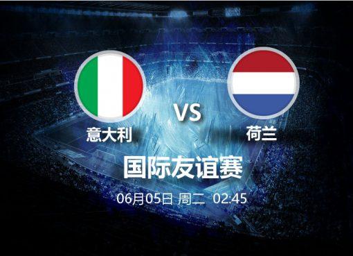 6月5日02:45友谊赛 意大利 VS 荷兰