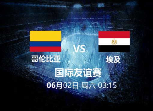 6月2日03:15 友谊赛 哥伦比亚 VS 埃及