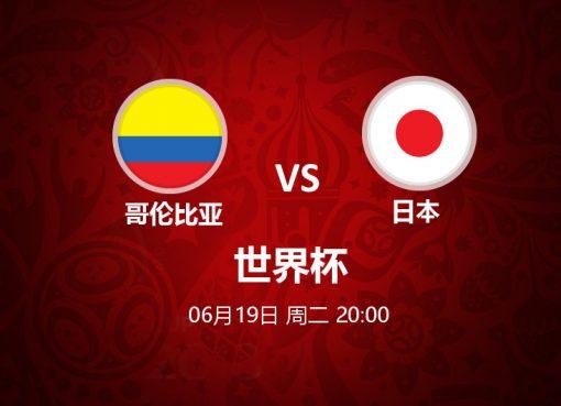 6月19日 20:00 世界杯 哥伦比亚 VS 日本