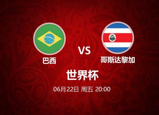 6月22日 20:00 世界杯 巴西 VS 哥斯达黎加