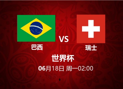 巴西 VS 瑞士