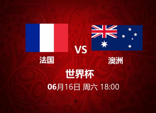 法国 VS 澳洲