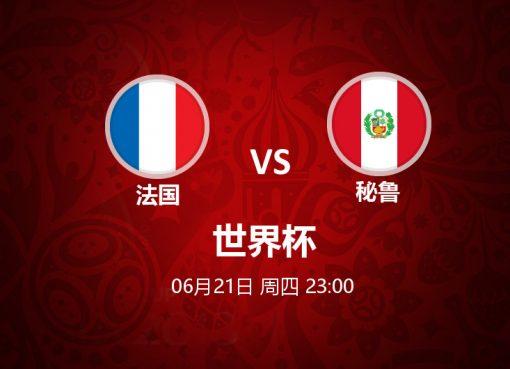 6月21日 23:00 世界杯 法国 VS 秘鲁