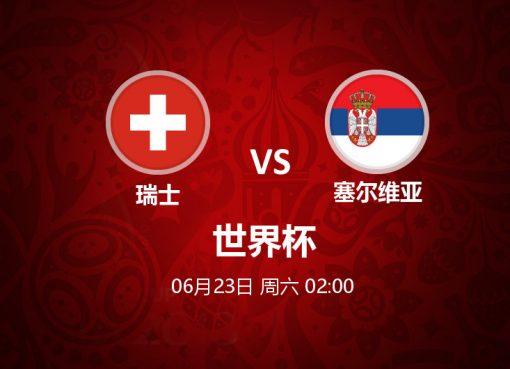 6月23日 02:00 世界杯 瑞士 VS 塞尔维亚