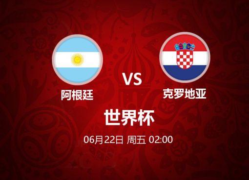 6月22日 02:00 世界杯 阿根廷 VS 克罗地亚