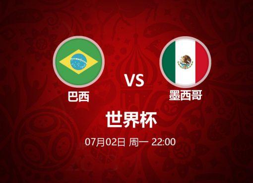 7月02日 22:00 世界杯 巴西 VS 墨西哥