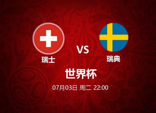 7月03日 22:00 世界杯 瑞士 VS 瑞典