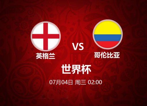 7月04日 02:00 世界杯 英格兰 VS 哥伦比亚