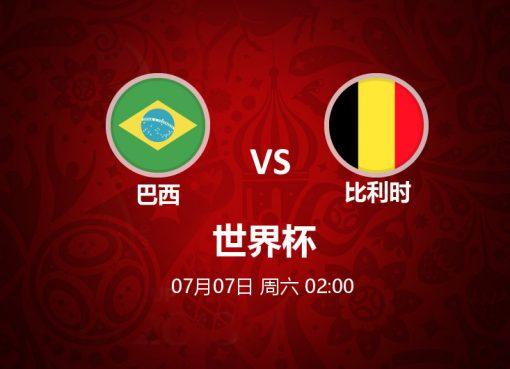 7月07日 02:00 世界杯 巴西 VS 比利时