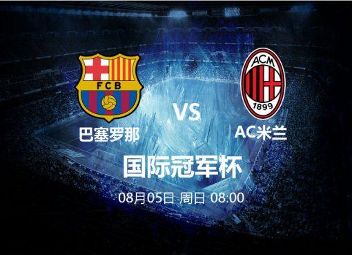 8月05日 08:00 国际冠军杯 巴塞罗那 VS AC米兰