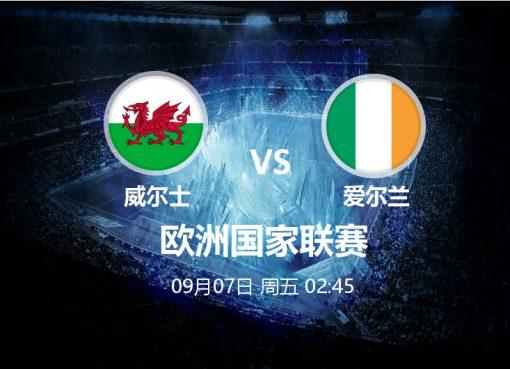 9月7日02:45欧国联 威尔士 VS 爱尔兰