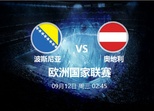 9月12日 02:45 欧国联 波斯尼亚 VS 奥地利
