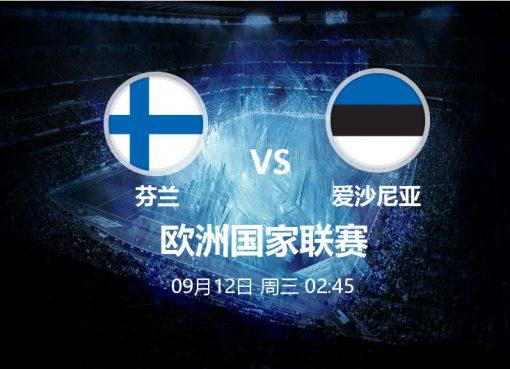 9月12日02:45 欧国联 芬兰 VS 爱沙尼亚