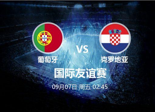 9月7日02:45 友谊赛 葡萄牙 VS 克罗地亚