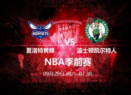 9月29日 07:30 NBA季前赛 夏洛特黄蜂 VS 波士顿凯尔特人
