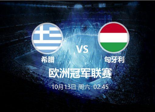 10月13日 02:45 欧国联 希腊 VS 匈牙利