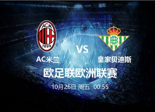 欧洲联赛 AC米兰 VS 皇家贝迪斯