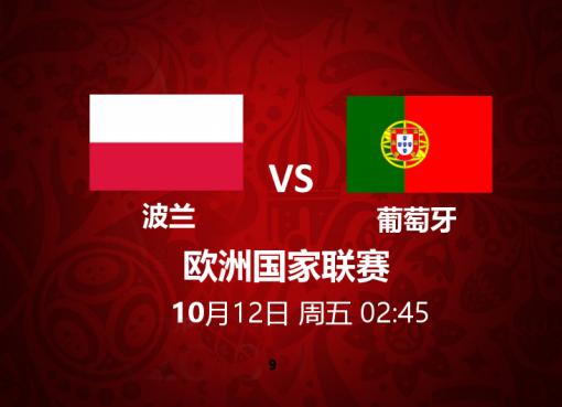 波兰 VS 葡萄牙