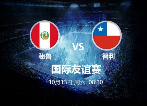 10月13日 08:30 国际赛 秘鲁 VS 智利