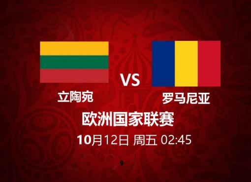 立陶宛 VS 罗马尼亚