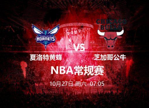 10月27日07:05 NBA 夏洛特黄蜂 VS 芝加哥公牛