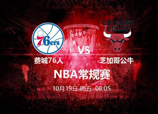 10月19日 08:05 NBA 费城76人 VS 芝加哥公牛