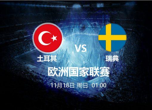 11月18日 01:00 欧洲国家联赛 土耳其 VS 瑞典
