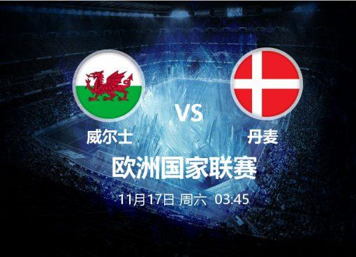 11月17日 03:45 欧洲国家联赛 威尔士 VS 丹麦
