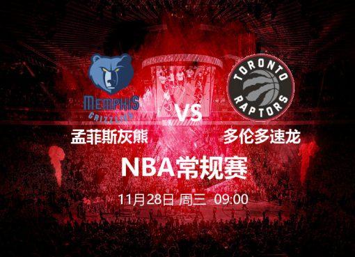 11月28日 09:00 NBA 孟菲斯灰熊 VS 多伦多速龙