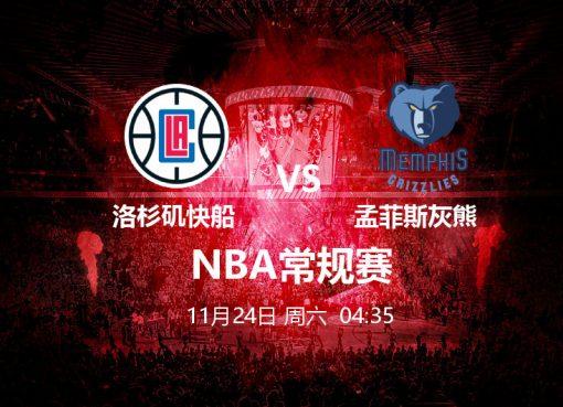 11月24日 04:35 NBA 洛杉矶快船 VS 孟菲斯灰熊