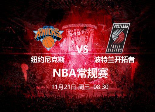 11月21日 08:30 NBA 纽约尼克斯 VS 波特兰开拓者