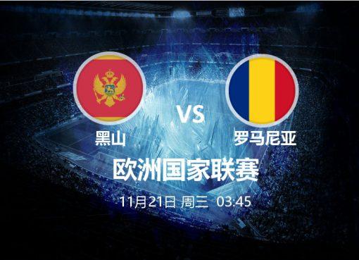 11月21日 03:45 欧洲国家联赛 黑山 VS 罗马尼亚