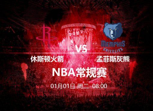 1月1日 08:00 NBA常规赛 休斯顿火箭 VS 孟菲斯灰熊